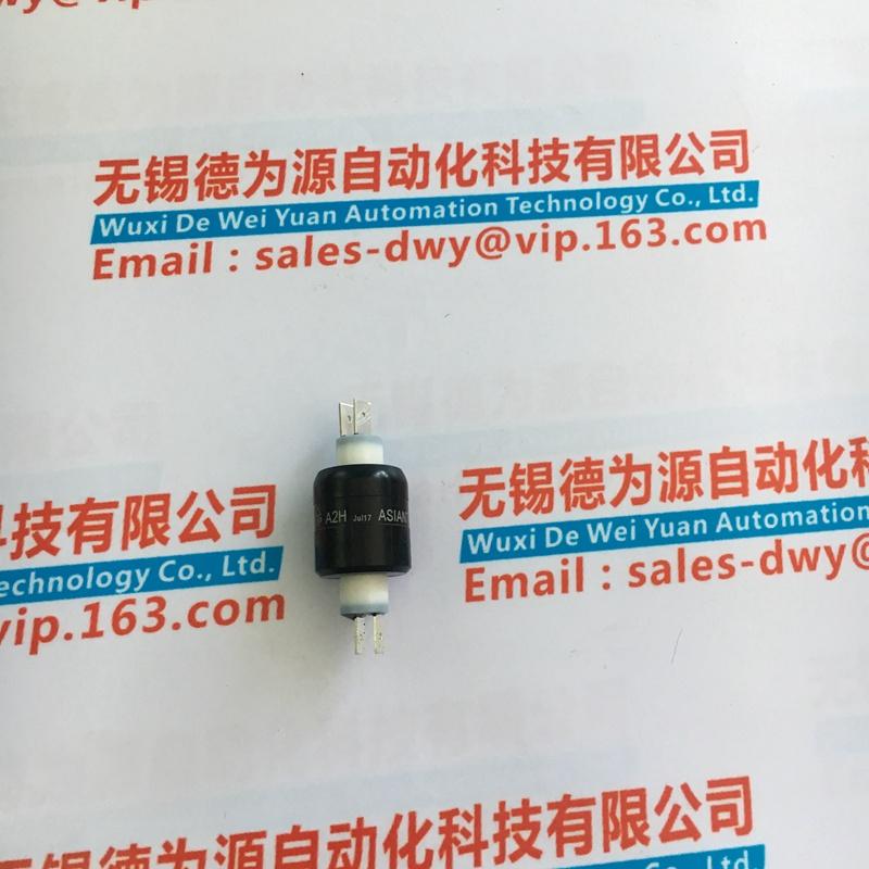 新品台湾ASIANTOOL 水银滑环A2H原装供应中